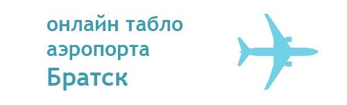Online табло аэропорта Братск прилет рейсов Аэропорт онлайн