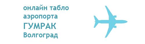 Online табло аэропорта Гумрак Волгоград вылет рейсов