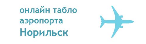 Норильск алыкель онлайн табло