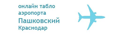 Онлайн табло прилетов краснодар