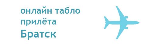 Табло аэропорта Братск Отправление ЯндексРасписания