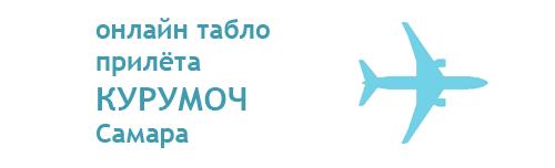 самара аэропорт курумоч табло вылета Молдавская народная