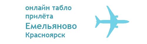 онлайн табло красноярск прилет