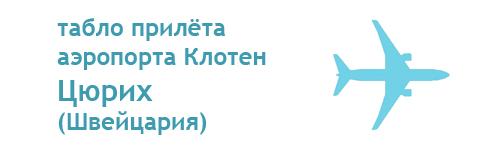 Аэропорт Шереметьево - онлайн табло вылетов на сегодня